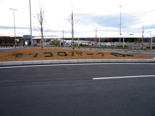 20061203_moricoro_park-29.jpg
