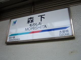 20061203_morishita-01.jpg