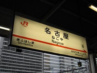 20061203_nagoya-01.jpg