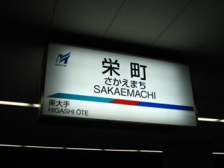 20061203_sakaemachi-01.jpg