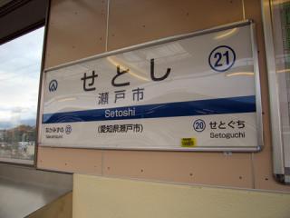 20061203_setoshi-01.jpg