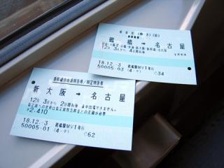 20061203_shinkansen_tickets.jpg