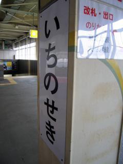 20061223_ichinoseki-01.jpg