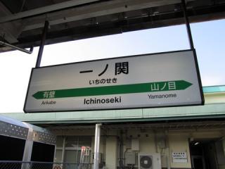 20061223_ichinoseki-02.jpg