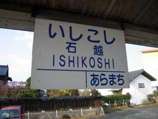 20061223_ishikoshi-04.jpg