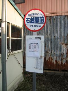 20061223_ishikoshi-09.jpg