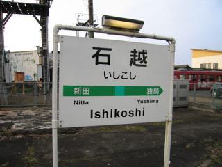 20061223_ishikoshi-10.jpg