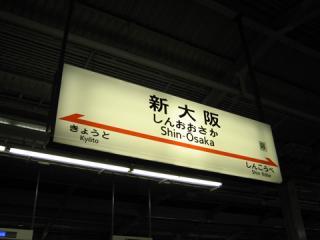 20061223_shinosaka-01.jpg