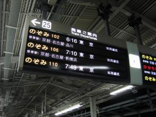 20061223_shinosaka-02.jpg