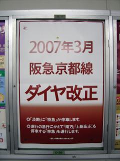 20061224_hankyu_kaisei.jpg