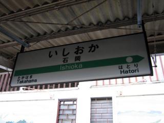 20070107_ishioka-01.jpg
