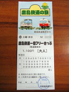20070107_katetsu_1day-01.jpg