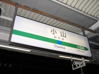 20070107_oyama-02.jpg