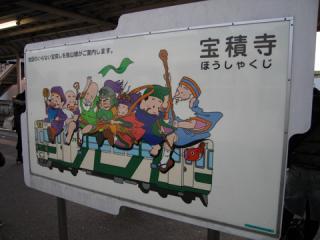 20070108_hoshakuji-01.jpg