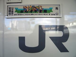 20070108_karasuyama_line-01.jpg