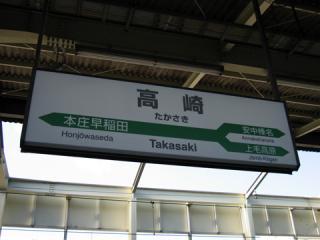 20070108_takasaki-01.jpg