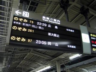 20070112_shinosaka.jpg