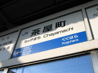 20070113_chayamachi-01.jpg