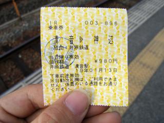 20070113_ibara_rail-04.jpg