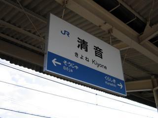 20070113_kiyone-03.jpg