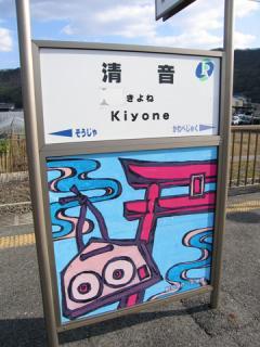 20070113_kiyone-04.jpg