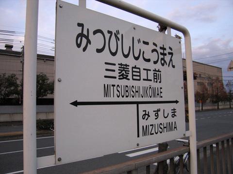 20070113_mitsubishijikomae-01.jpg