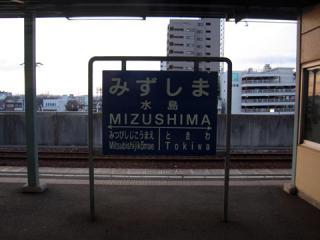20070113_mizushima_rintetsu-03.jpg