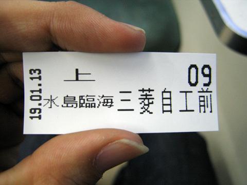 20070113_mizushima_rintetsu-04.jpg
