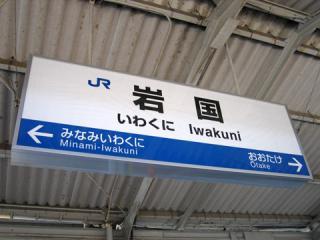 20070114_iwakuni-04.jpg