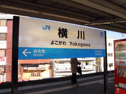 20070114_yokogawa-01.jpg