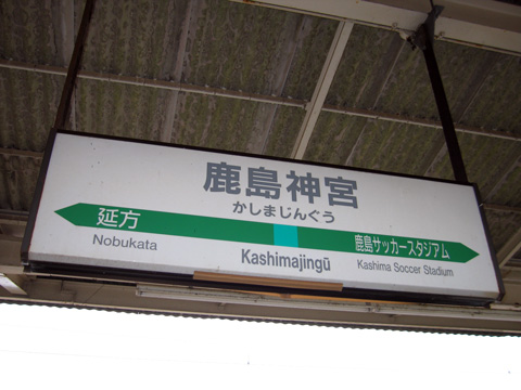 20070210_kashimajingu-02.jpg