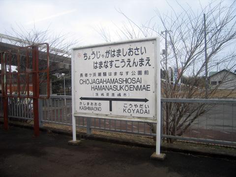 20070210_kashimarintetsu-03.jpg
