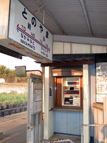 20070210_tonoyama-01.jpg