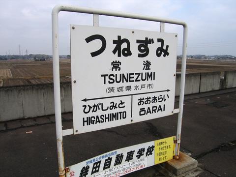 20070210_tsunezumi-01.jpg