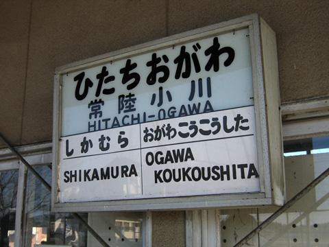 20070211_hitachiogawa-01.jpg