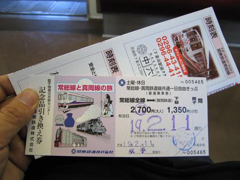 20070211_kantetsu_moka_1day_tickts.jpg