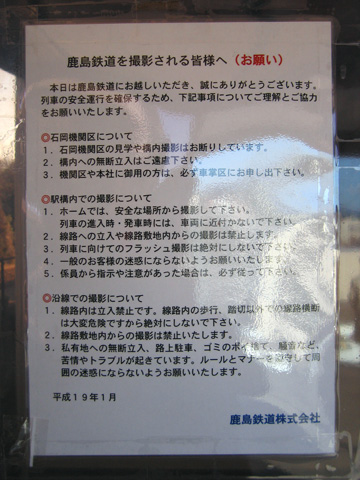 20070211_katetsu-01.jpg