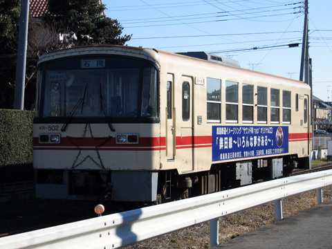 20070211_katetsu_kr500-02.jpg