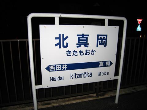 20070211_kitamoka-02.jpg