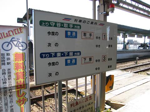 20070211_mitsukaido-02.jpg