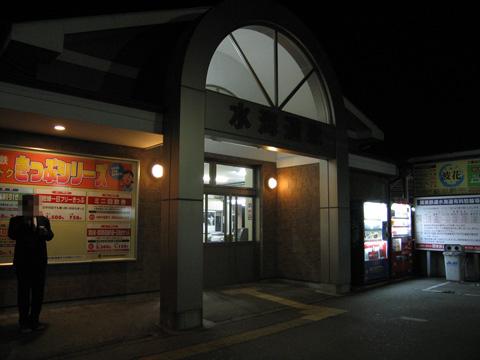 20070211_mitsukaido-03.jpg