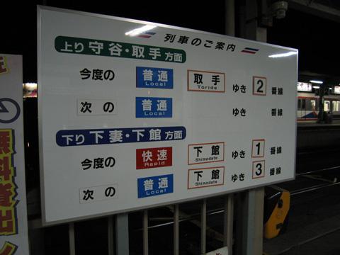 20070211_mitsukaido-04.jpg