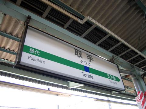 20070211_toride-01.jpg