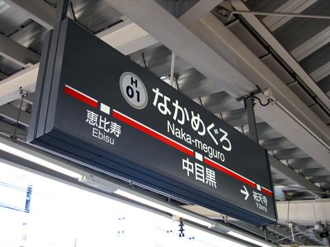 20070212_nakameguro-01.jpg