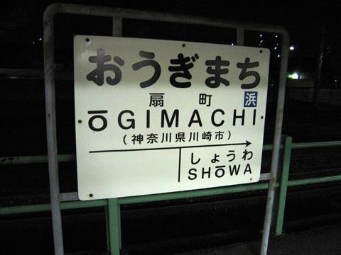 20070212_ogimachi-02.jpg