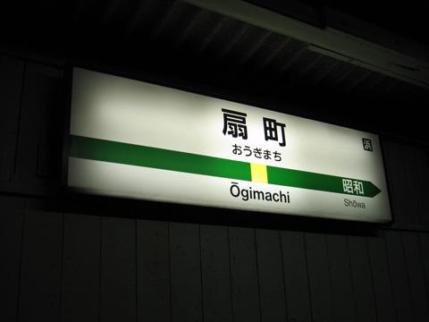 20070212_ogimachi-03.jpg