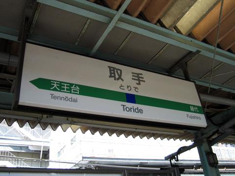 20070212_toride-01.jpg