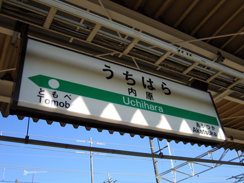 20070212_uchihara-01.jpg