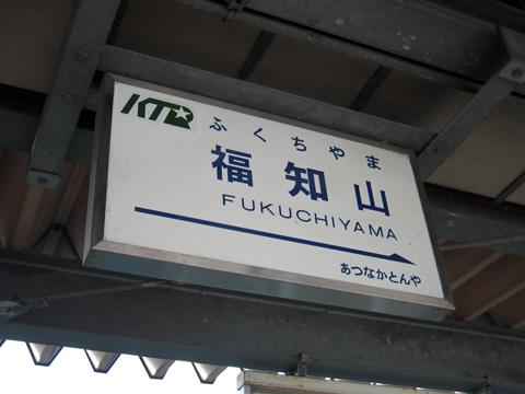 20070304_fukuchiyama-08.jpg