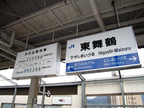 20070304_higashimaizuru-01.jpg